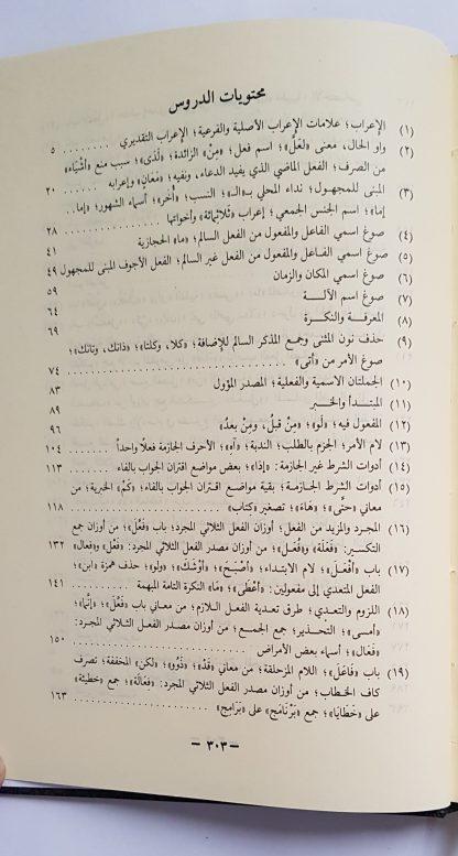 Durusul Lughatil Arabiyyah - Daftar Isi 1