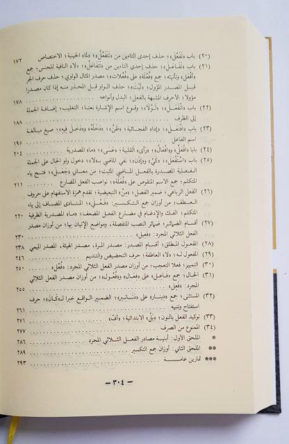 Durusul Lughatil Arabiyyah - Daftar Isi 2