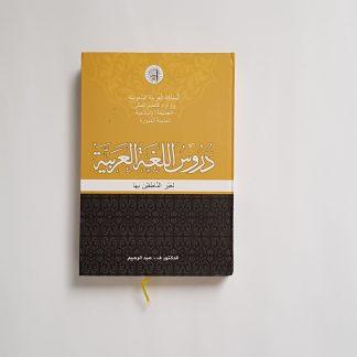 Durusul Lughatil Arabiyyah - Depan