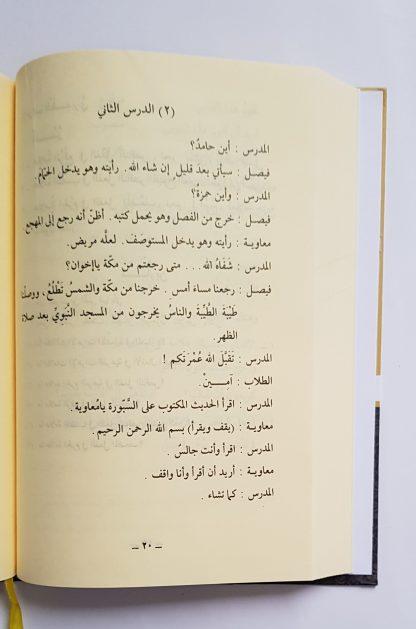 Durusul Lughatil Arabiyyah - Isi 1