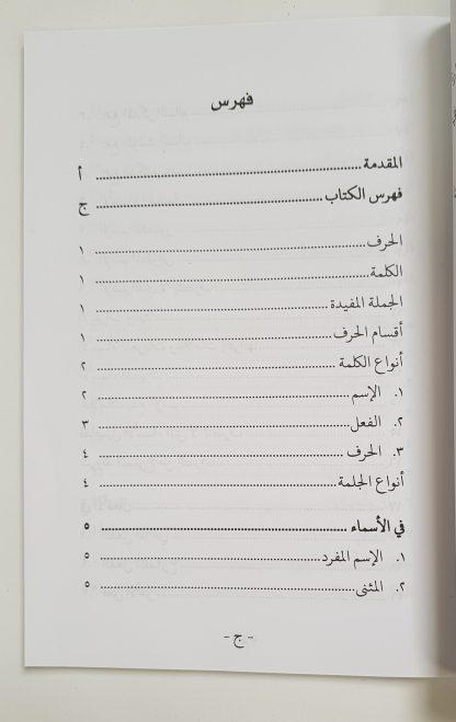 Al Muyassar Fi 'Ilmin Nahwi - Daftar Isi 1