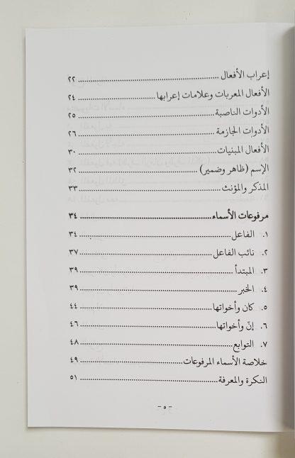 Al Muyassar Fi 'Ilmin Nahwi - Daftar Isi 2