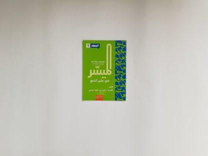 Al Muyassar Fi 'Ilmin Nahwi - Depan