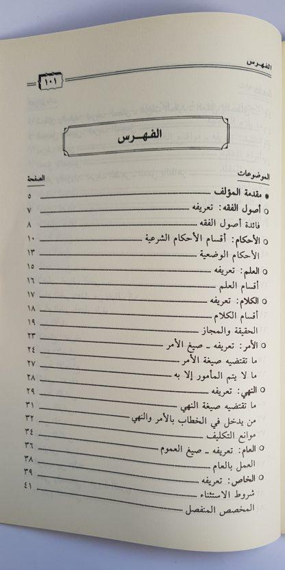 Al Ushul Min 'Ilmil Ushul - Daftar Isi 1