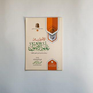 Al Ushul Min 'Ilmil Ushul - Depan
