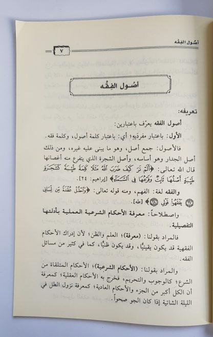 Al Ushul Min 'Ilmil Ushul - Isi 1