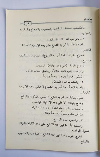 Al Ushul Min 'Ilmil Ushul - Isi 2