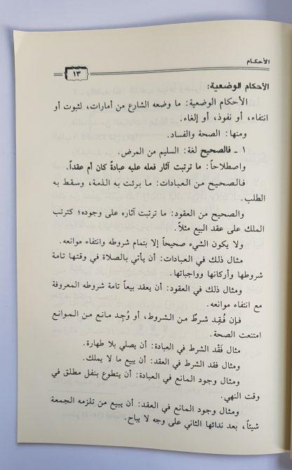 Al Ushul Min 'Ilmil Ushul - Isi 3