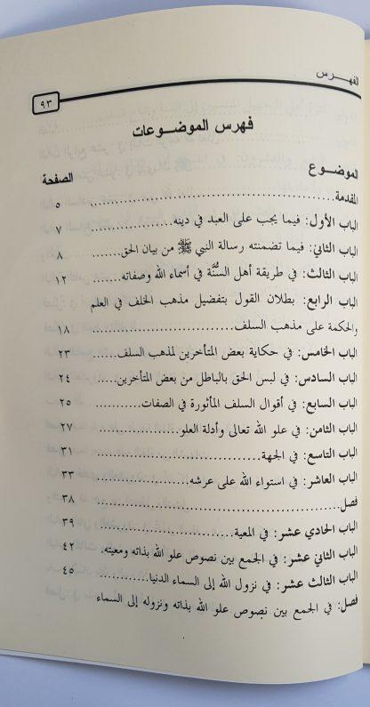 Fath Rabb Al Bariyyah - Daftar Isi 1