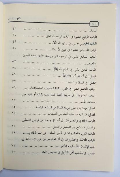 Fath Rabb Al Bariyyah - Daftar Isi 2