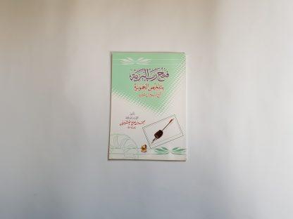 Fath Rabb Al Bariyyah - Depan