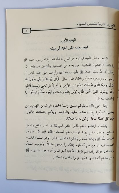 Fath Rabb Al Bariyyah - Isi 1
