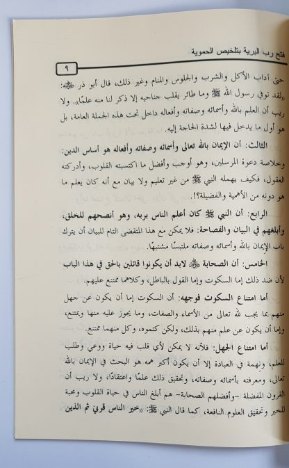 Fath Rabb Al Bariyyah - Isi 2