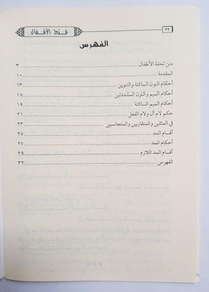 Fathul Aqfal Syarh Tuhfatil Athfal - Daftar Isi