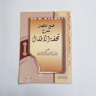 Fathul Aqfal Syarh Tuhfatil Athfal - Depan