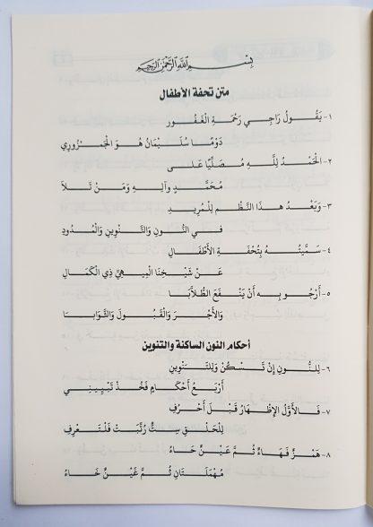 Fathul Aqfal Syarh Tuhfatil Athfal - Isi 1