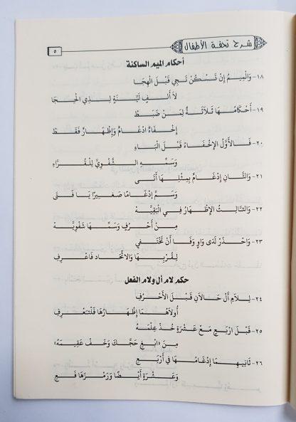 Fathul Aqfal Syarh Tuhfatil Athfal - Isi 2