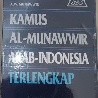 Kamus Al Munawwir Arab - Indonesia - Depan