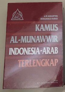 Kamus Al Munawwir Indonesia - Arab - Depan
