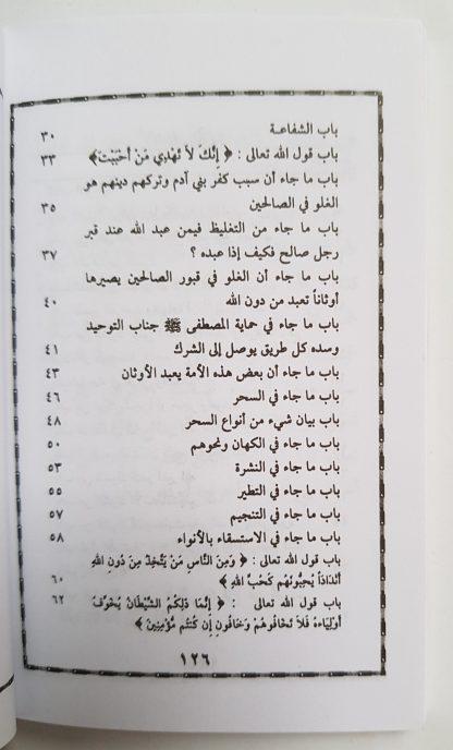 Kitabut Tauhid alladzi Huwa Haqqullah 'alal 'Abid - Daftar Isi 1