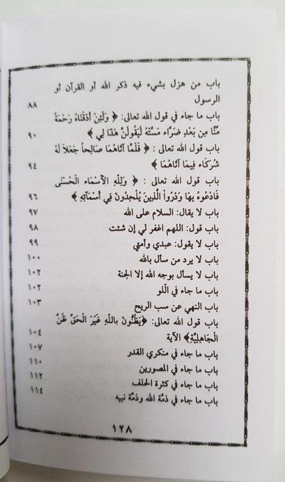 Kitabut Tauhid alladzi Huwa Haqqullah 'alal 'Abid - Daftar Isi 2