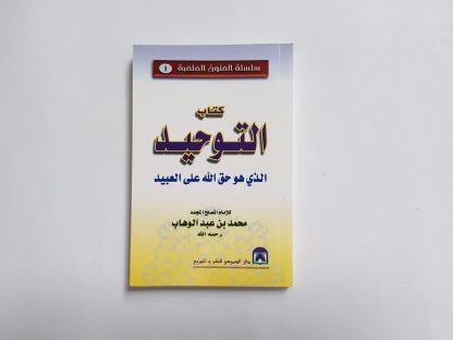Kitabut Tauhid alladzi Huwa Haqqullah 'alal 'Abid - Depan