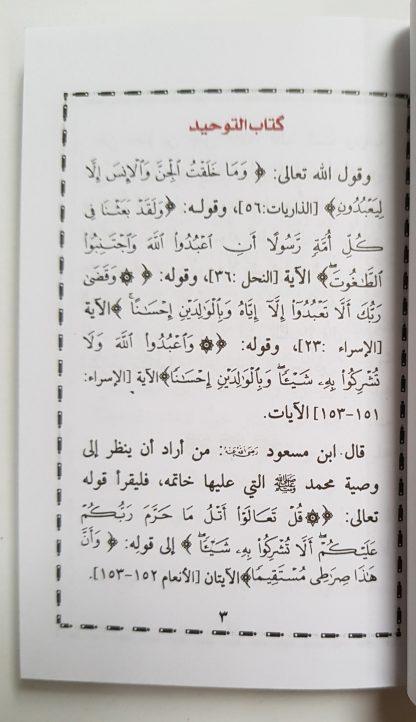 Kitabut Tauhid alladzi Huwa Haqqullah 'alal 'Abid - Isi 1