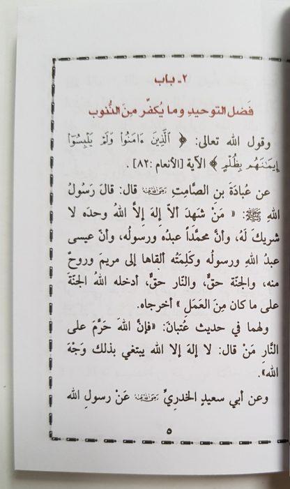Kitabut Tauhid alladzi Huwa Haqqullah 'alal 'Abid - Isi 2