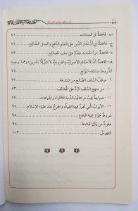 Kun Salafiyyan 'alal Jaddah - Daftar Isi