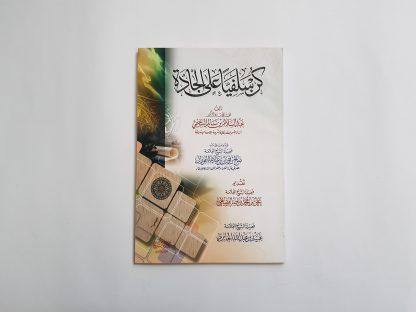 Kun Salafiyyan 'alal Jaddah - Depan