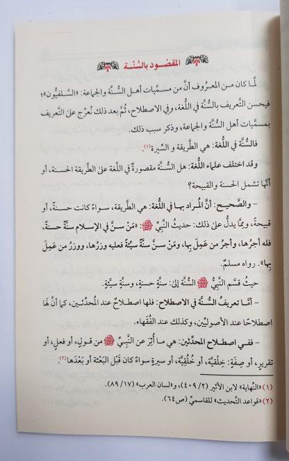 Kun Salafiyyan 'alal Jaddah - Isi 1