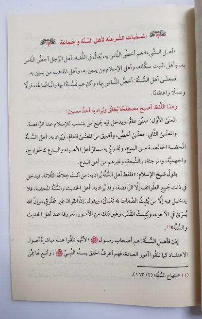 Kun Salafiyyan 'alal Jaddah - Isi 2