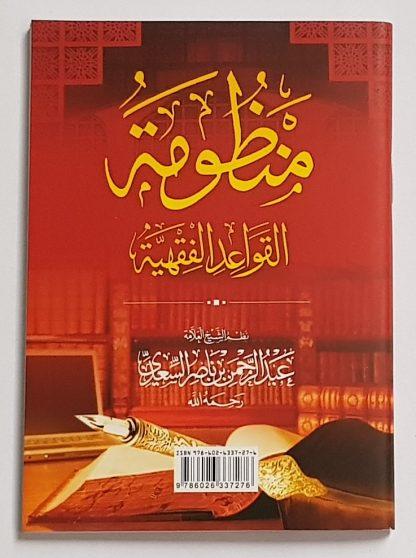 Manzhumah Al Qawa'id Al Fiqhiyyah - Belakang