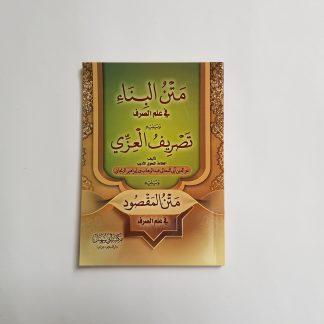 Matn Al Bina Fi 'Ilm Ash Sharf - Tashrif Al 'Izzi - Matn Al Maqshud Fi 'Ilm Ash Sharf - Depan