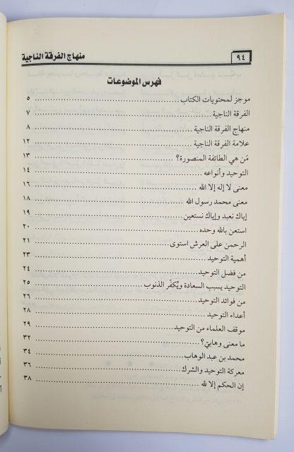 Minhaj Al Firqah An Najiyah Wa Ath Thaifah Al Manshurah - Daftar Isi 1