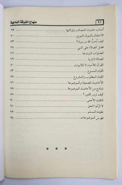 Minhaj Al Firqah An Najiyah Wa Ath Thaifah Al Manshurah - Daftar Isi 2