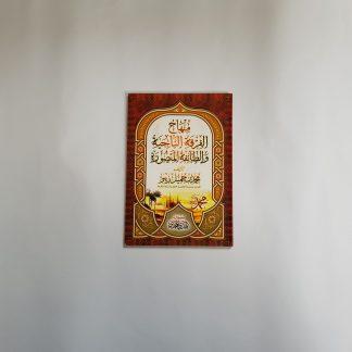 Minhaj Al Firqah An Najiyah Wa Ath Thaifah Al Manshurah - Depan