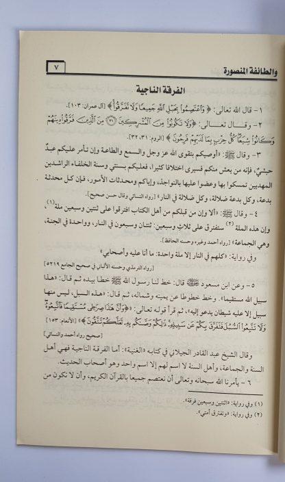 Minhaj Al Firqah An Najiyah Wa Ath Thaifah Al Manshurah - Isi 1