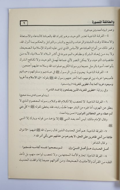 Minhaj Al Firqah An Najiyah Wa Ath Thaifah Al Manshurah - Isi 2