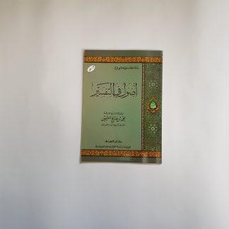 Ushul Fi At Tafsir - Depan