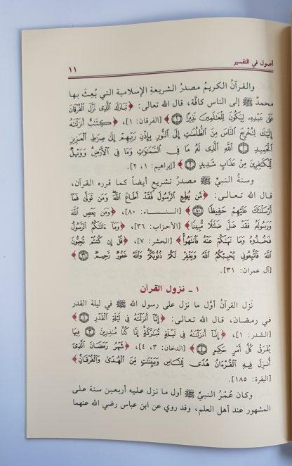 Ushul Fi At Tafsir - Isi 2