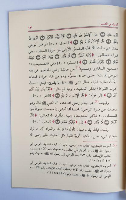 Ushul Fi At Tafsir - Isi 3