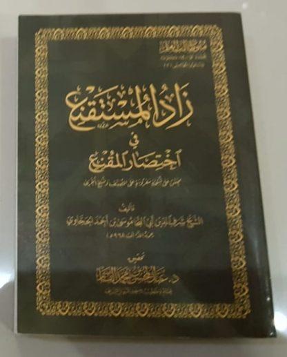 Zadul Mustaqni Fi Ikhtishar Al Muqni - Depan