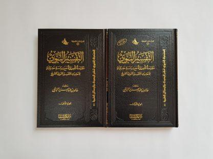 At Tafsirun Nabawi - 2 Jilid