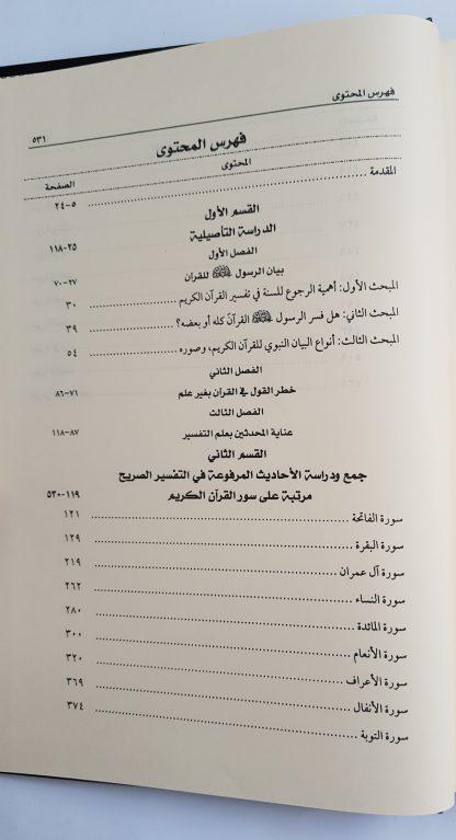 At Tafsirun Nabawi - Daftar Isi 1