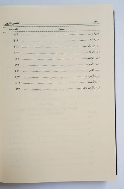 At Tafsirun Nabawi - Daftar Isi 2
