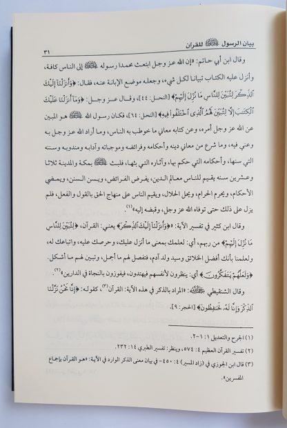 At Tafsirun Nabawi - Isi 1