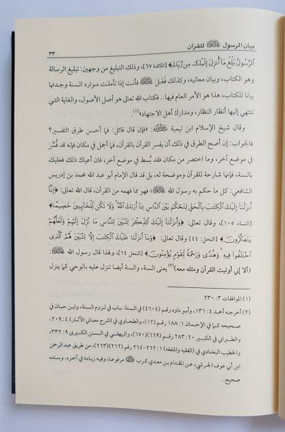 At Tafsirun Nabawi - Isi 2