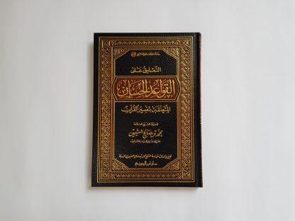 At Ta'liq 'alal Qawa'idil Hisan - Depan