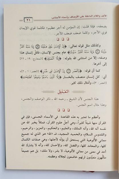 At Ta'liq 'alal Qawa'idil Hisan - Isi 1